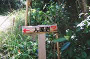 jinmen_sign.jpg