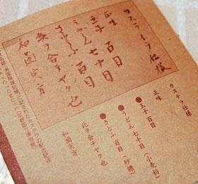 kaientai_kasutera3.jpg