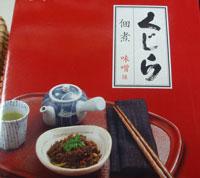 kujiramiso.jpg