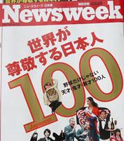 newsweek_2007.jpg