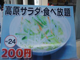 salada_sign.jpg