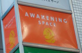 sign_awakening.jpg