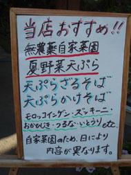 soba_sign.jpg