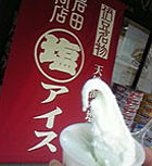 yumigahama_iwataya.jpg