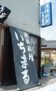 ichimaru.jpg
