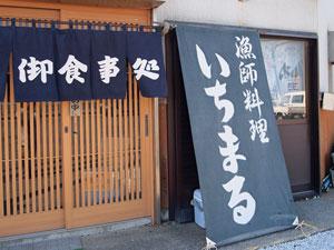 ichimaru_2.jpg
